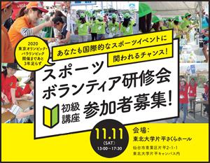 11/11(土)仙台スポーツボランティア研修会